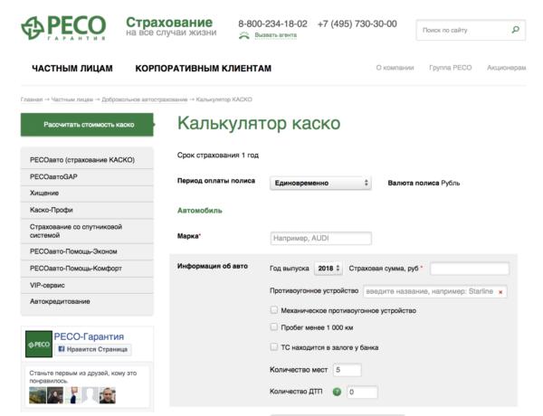 Онлайн-калькулятор КАСКО на официальном сайте РЕСО-Гарантия