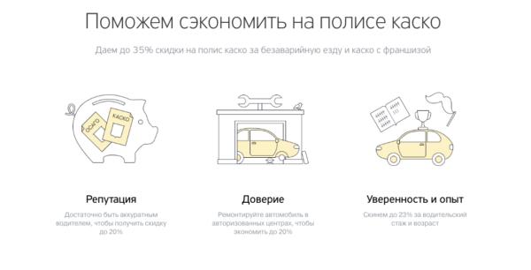 Преимущества покупки КАСКО в компании Тинькофф Страхование