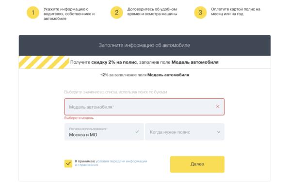 Онлайн-калькулятор расчета стоимости КАСКО на официальном сайте Тинькофф Страхование