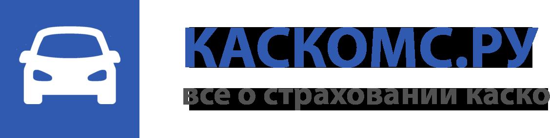 КАСКО калькулятор 2018 - онлайн расчет стоимости полиса
